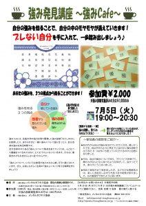 強みCafe(2016.7.5開催)